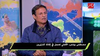 #اللعيب | مصطفي يونس :أغلى لاعب فى مصر لا يستحق أكتر من مليون جنيه