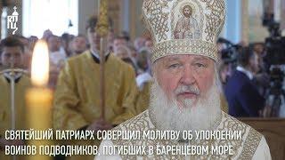 Святейший Патриарх совершил молитву об упокоении погибших воинов подводников