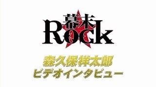 『幕末Rock』で桂小五郎の声を演じる森久保祥太郎さんのロングビデオイ...