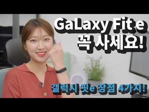 삼성 스마트밴드 갤럭시 핏e GALAXY Fit e 꼭 사세요! (장점 4가지)