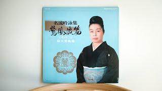 Various   – 名流吟詠集 鶯風流篇 (その 二) Label: Columbia   – PLS-1...