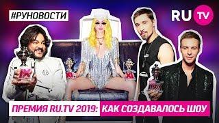 Премия RU.TV 2019 как создавалось шоу