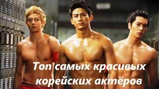 ♥♥♥Топ самых красивых корейских актёров♥♥♥