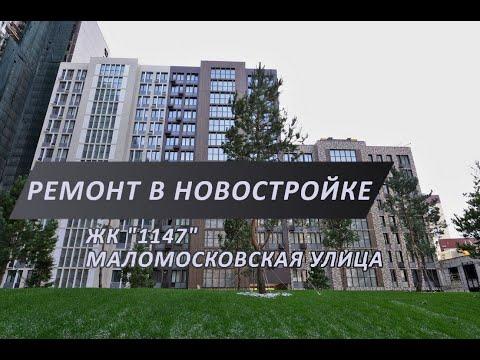 Идеальный ремонт квартиры в новостройке в ЖК 1147 | ул. Маломосковская, д. 14
