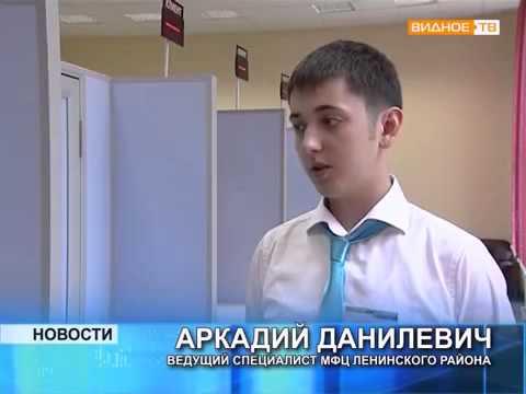 Многофункциональный центр Ленинского района в городе Видное
