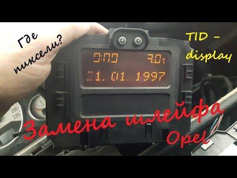 Ремонт информационного дисплея TID. Opel Zafira A. Замена шлейфа.