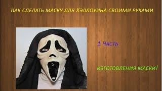 Как сделать маску для Хэллоуина своими руками. Часть первая(Всем привет!!! Сегодня в этом видео, я покажу и расскажу замечательную идею, о том как можно сделать маску..., 2015-10-31T18:31:59.000Z)