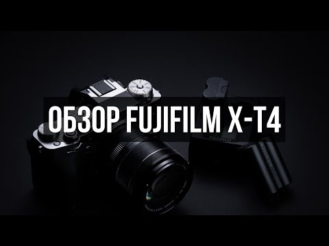 Обзор FUJIFILM X-T4 / FUJIFILM X-T4 Review