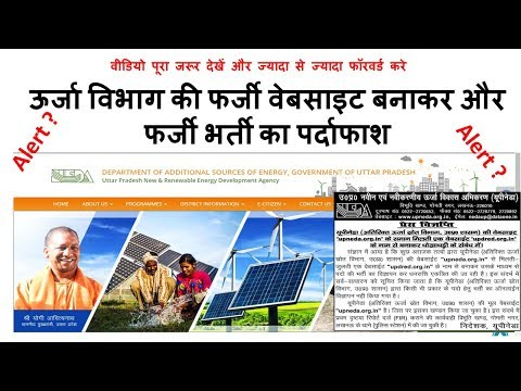 UPNEDA Uttar Pradesh New & Renewable Energy Development Agency