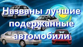 видео Названы лучшие автомобили в России 2018