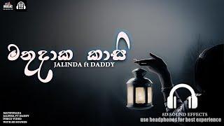 Mathudaka - Jalinda ft Daddy (Lyric) With 🎧 8D Audio