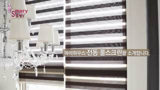 [마리하우스] 커튼 설치 - 전동블라인드 설치 동영상