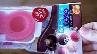 100円の型で簡単スイーツ。カプセルチョコ編 Capsule chocolate thumbnail