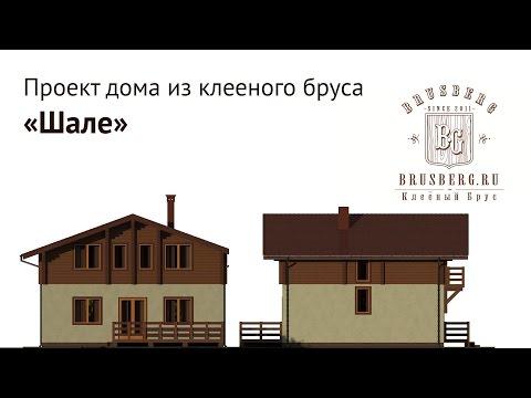 Проект дома из бруса и камня - Шале