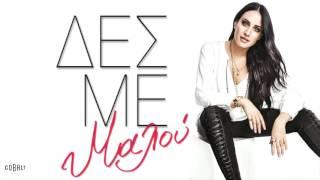 Μαλού - Δες Με | Malu - Des Me - Official Audio Release