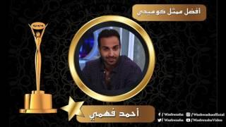 شاهد بالفيديو..'تعليق' أحمد فهمي بعد فوز 'ريح المدام' بأفضل مسلسل كوميدي في استفتاء 'وشوشة'