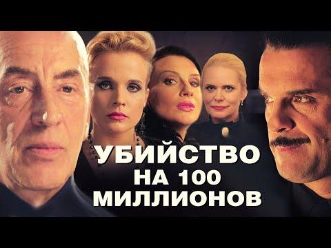ДЕТЕКТИВ ПОКОРИЛ ИНТЕРНЕТ! ВАМ ПОНРАВИТСЯ! Убийство на 100 миллионов @ Русские детективы