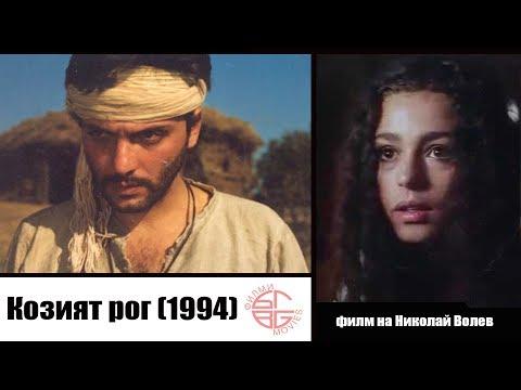 Козият рог / The Goat horn (1994)
