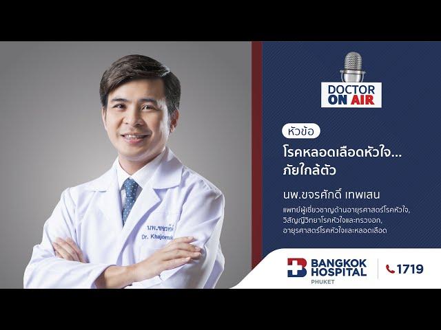 Doctor On Air | ตอน โรคหลอดเลือดหัวใจ...ภัยใกล้ตัว โดย นพ.ขจรศักดิ์ เทพเสน