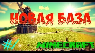 Minecraft - Champions #1 Новая База