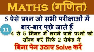 #11| Maths (गणित) short tricks in hindi for -RPF, SSC-GD, UPP, SSC CGL, BANK, RAILWAY & all exams-md