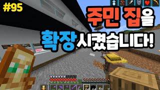 주민 집을 확장시켰습니다! [마인크래프트 야생 생존기 95일차!]Minecraft Hard 신노스켬