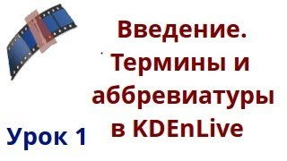Введение.  Термины и аббревиатуры в kdenlive