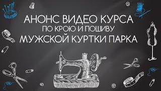 АНОНС! Видео курс по крою и пошиву мужской куртки парка
