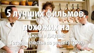 5 лучших фильмов, похожих на Джули и Джулия: Готовим счастье по рецепту (2009)