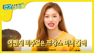 (Weekly Idol EP.320) Foreign language tournament hosted by weekly idol [도연이의 아무말 외국어 대잔치]