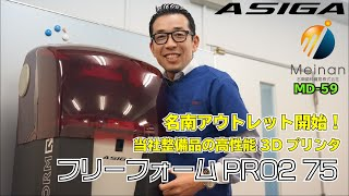 【アウトレット情報】ASIGAフリーフォームPRO2 75【高精度3Dプリンター】