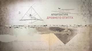 Трейлер: Истоки вечности - Архитектура древнего Египта. Фильм I