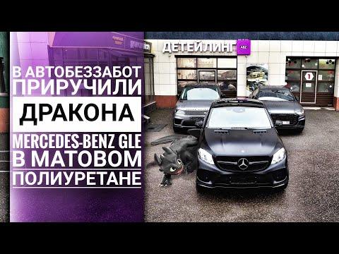 Как в #АБЗ приручали дракона   #Mercedes-Benz GLE   #Матоваяантигравийнаяпленка