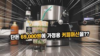 [4K]단돈 69,000원에 가정용 커피머신을!! 초갓…