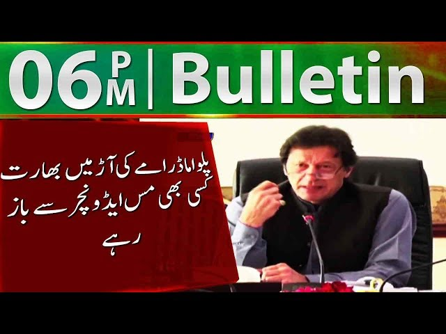 News Bulletin | 06:00 PM | 21 February 2019 | Neo News