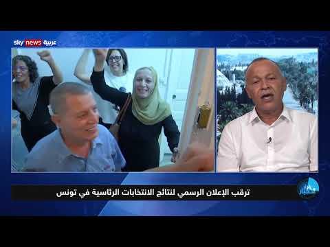 ترقب الأعلان الرسمي لنتائج الانتخابات الرئاسية في تونس  - نشر قبل 20 دقيقة
