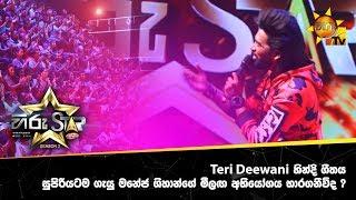Teri Deewani හින්දි ගීතය සුපිරියටම ගැයු මනේජ ශිහාන්ගේ මීලඟ අභියෝගය භාරගනීවිද ?