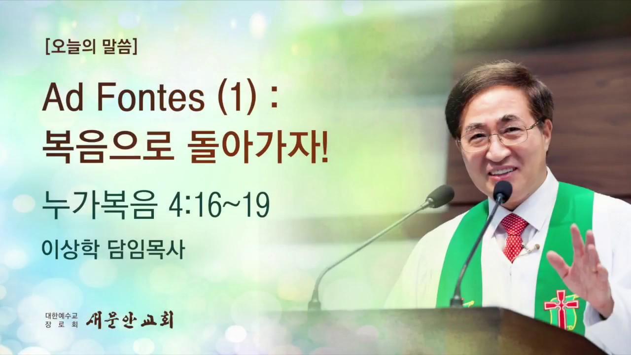 [새문안교회 이상학목사 설교] Ad Fontes(1), 복음으로 돌아가자!(누가복음 4:16~19)