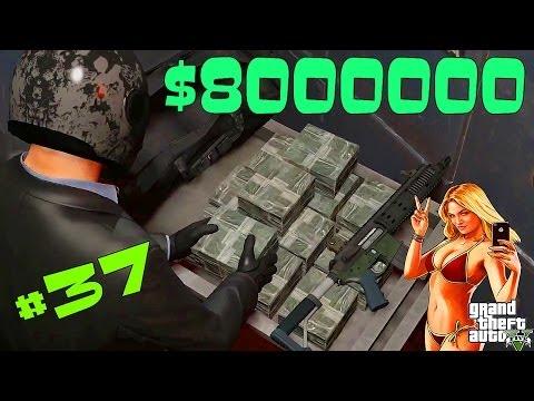 Прохождение GTA V | Бешеное ОГРАБЛЕНИЕ БАНКА на 8 МИЛЛИОНОВ !!!! #37из YouTube · Длительность: 24 мин40 с