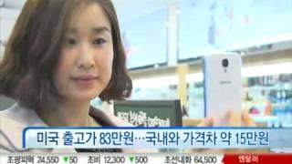 '갤럭시S4', 제조원가 27만원...출…