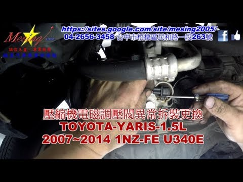 A/C Compressor Solenoid Valve Abnormal Replacement TOYOTA YARIS 1 5L  2007~2014 1NZ-FE U340E