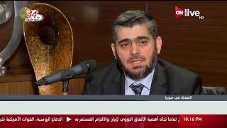 محمد علوش قيادى في جيش الإسلام: الرئيس السيسي رعى اتفاقية وقف إطلاق النار فى سوريا