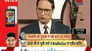 Watch: Atal Bihari Vajpayee on the original 'Aap Ki Adalat'