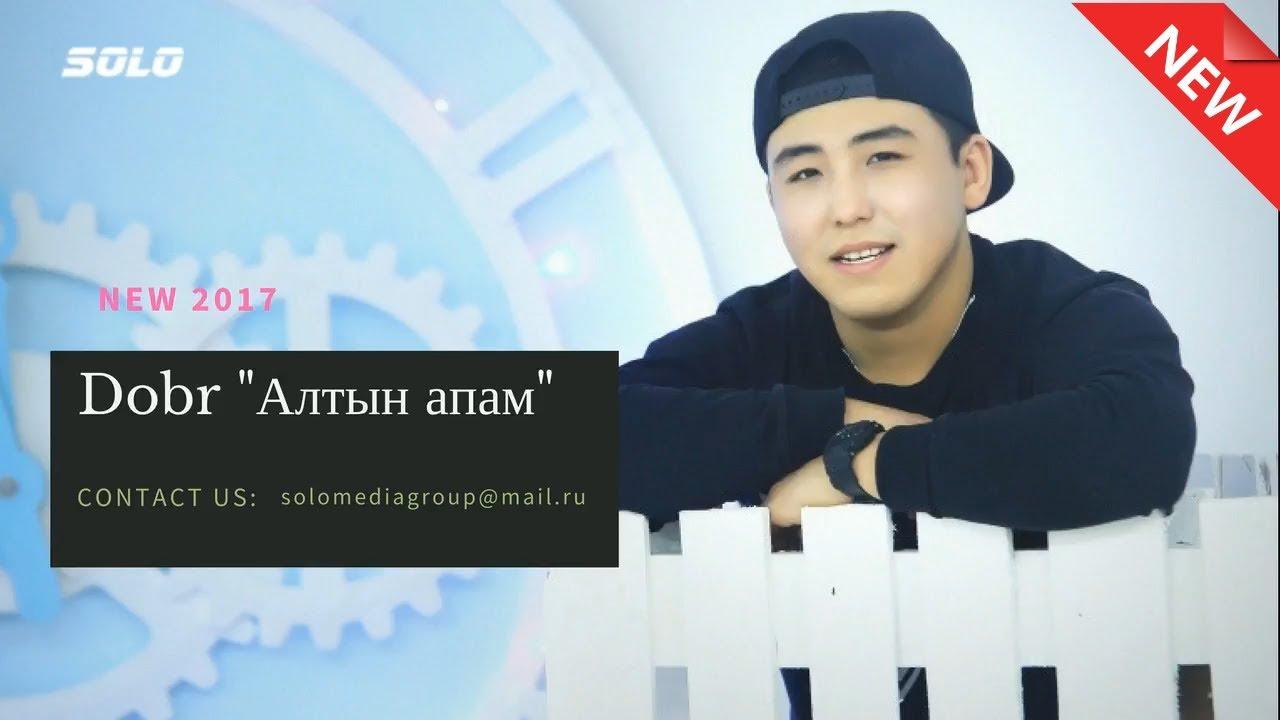 ЖАНЫ ЫР 2017 / ДОБР - АЛТЫН АПАМ / АУДИО ВЕРСИЯ