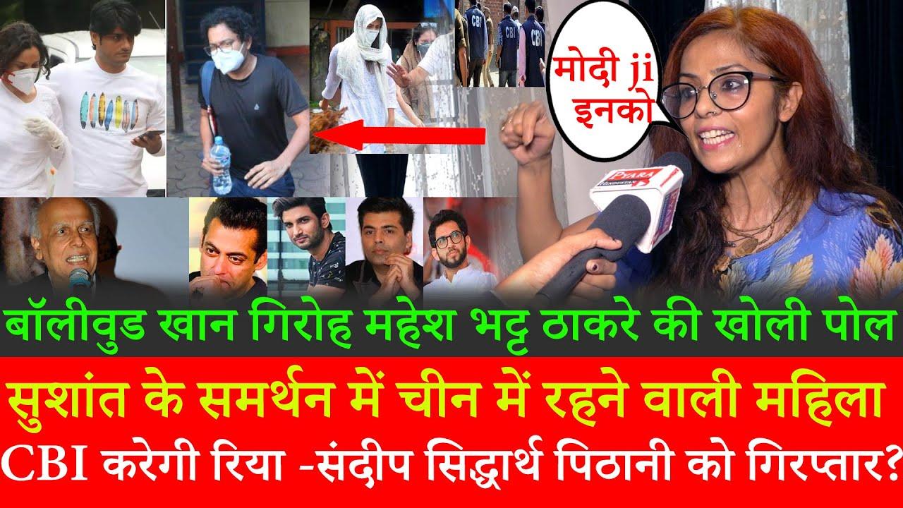 Download Sushant Rajput CBI:चीन में रहने वाली महिला ने Rhea Chakraborty Sidharth Pithani Sandip की खोली पोल