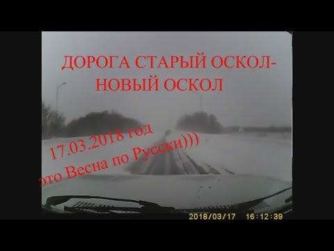 Дорога Старый Оскол-Новый Оскол Белгород 2018 год