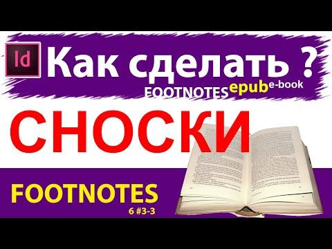 Как сделать СНОСКИ 📕 в книгу журнал Индизайн Adobe Indesign E-book Настроить Обучение 🍁 Урок 6#3-3