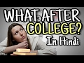 WHAT AFTER COLLEGE | WHAT TO DO AFTER GRADUATION | LIFE AFTER COLLEGE | HINDI