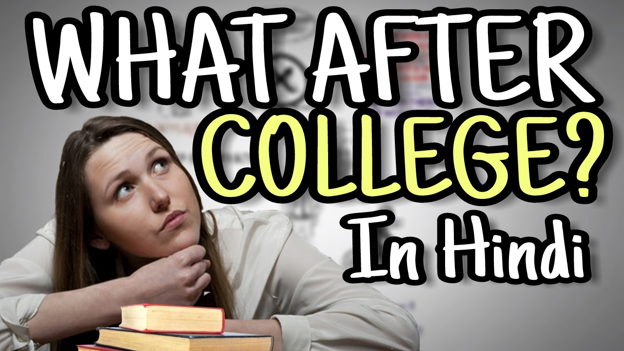 what after college ii what to do after graduation ii hindi what after college ii what to do after graduation ii hindi