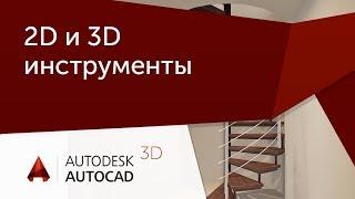 Продуктивная взаимосязь 2D и 3D инструментов в AutoCAD на примере винтовой лестницы)(, 2013-08-21T07:21:01.000Z)